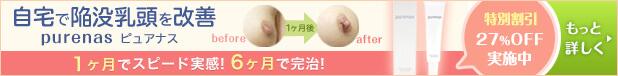 自宅で陥没乳頭を改善