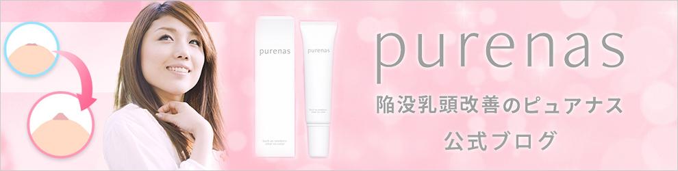 purenas 陥没乳頭改善のピュアナス 公式ブログ