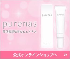 purenas 陥没乳頭改善のピュアナス 公式オンラインショップへ